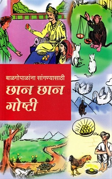 Balgopalana Sangnyasathi Chan Chan Goshti