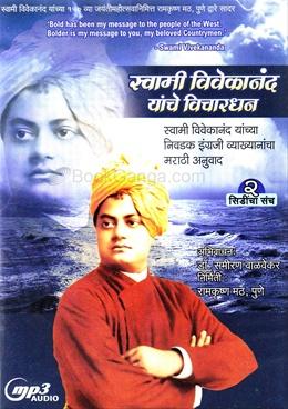 Swami Vivekananda Yanche Vichardhan (MP3 Audio CD)
