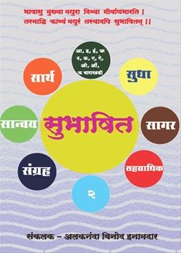 Sanway Sarth Subhashit Sudha Sagar Sahastradhik Sangrah Bhag 2