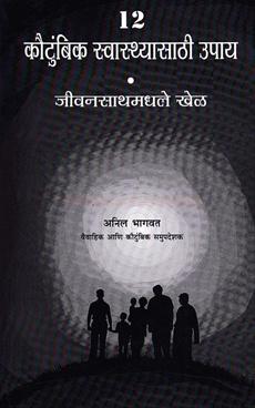 Kautumbik Swasthyasathi Upay - 12