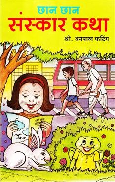 Chan Chan Sanskar Katha