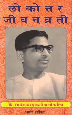 Lokottar Jivanvrati
