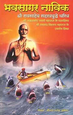 Bhavsagar Navik (Hindi)