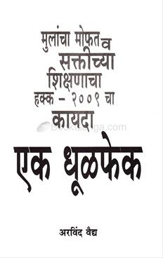 Mulancha Mophat Ani Saktichya Shikshanacha Hakka 2009 Cha Kayda : Ek Dhulphek