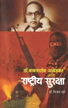Dr. Babasaheb Ambedkar Ani Rashtriy Suraksha