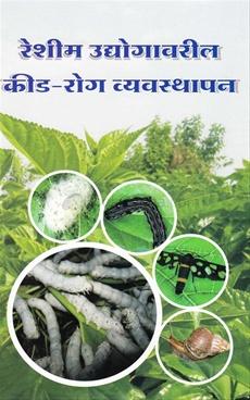 Reshim Udyogavaril Keed Rog Vyavasthapan