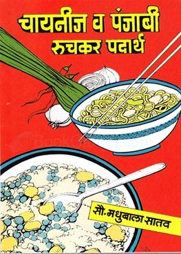 Chinese Va Panjabi Ruchakar Padarth