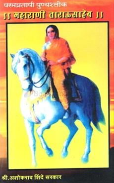 Maharani Tarausaheb