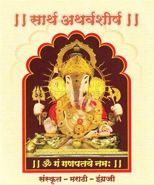 Sarth Atharvashirsh