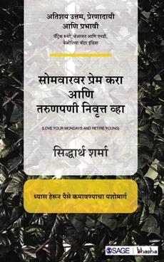 Somvarvar Prem Kara Ani Tarunpani Nivrutta Vha