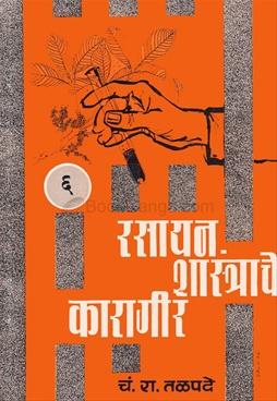 Rasayan Shastrache Karagir ( Bhag 6 )
