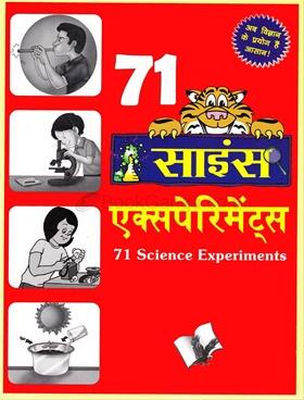 71 Science Experiments (Hindi)