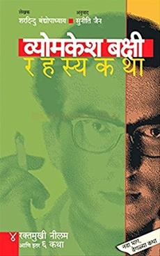 Vyomkesh Bakshi Rahasyakatha Bhag 4