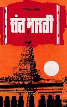 संत भारती