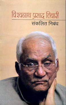 Vishwanath Prasad Tiwari: Sankalit Nibandh