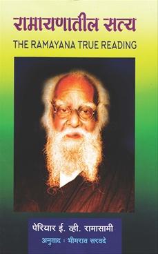 Ramayanatil Satya