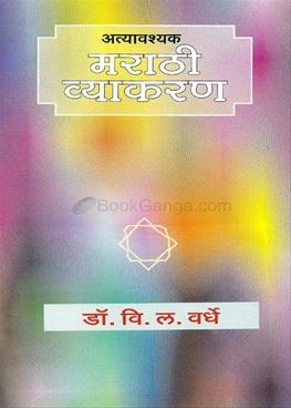 Atyavshyak Marathi Vyakran