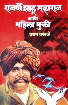 Rajshri Shahu Maharaj Va Mahila Mukti