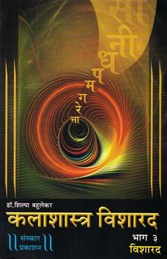 Kalashastra Visharad ( Bhag 3 ) ( Marathi)