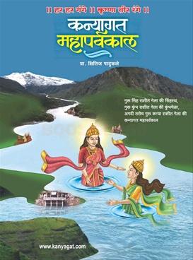 Kanyagat Mahaparvakaal