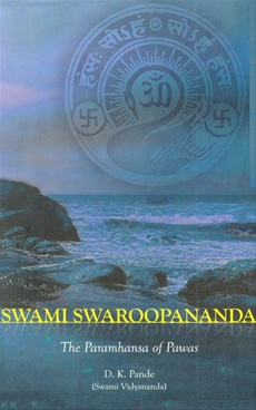 Swami Swaroopananda English