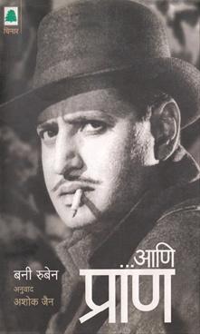 Ani Pran