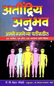 Atindriy Anubhav