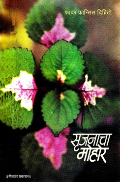 Srujanacha Mohor