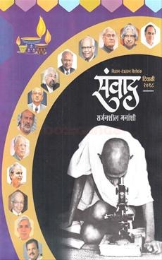 Sanvad Sarjanshil Mananshi 2018