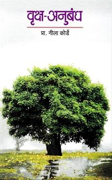 Vruksha Anubandha