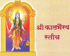 श्री कालभैरव स्तोत्र
