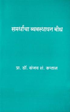 Samarthancha Vyavsthapan Bodh