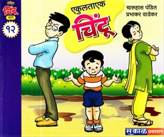 Chintoo Bhag 12