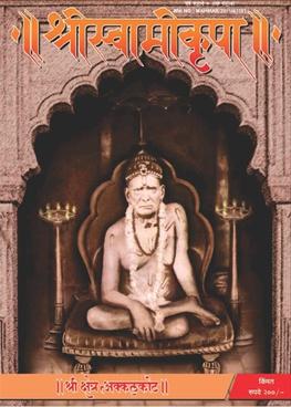 Shriswamikrupa 2016