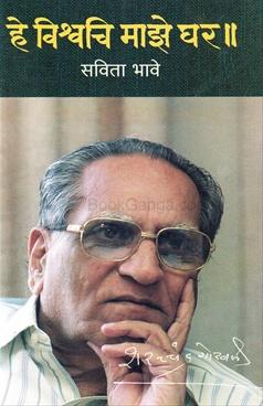 He Vishvachi Maze Ghar