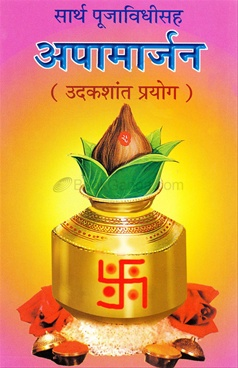 Sarth poojavidhisah Apamarjan