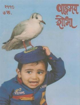 वाङ्मय शोभा ( मे १९९० )