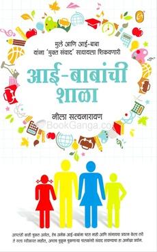 Aai - Babanchi Shala