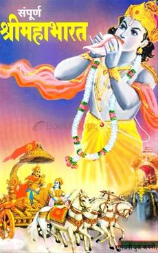 Sampurna Shrimahabharat