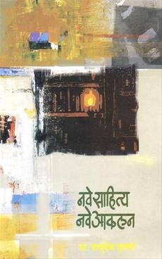 Nave Sahitya Nave Akalan