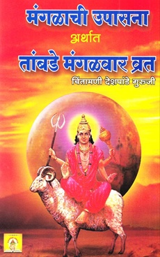 Manglachi Upasana Arthat Tambade Mangalwar Vrat