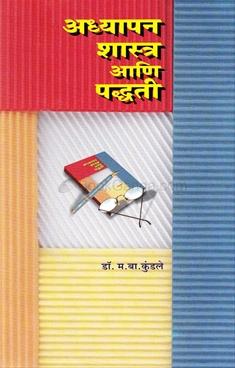 Adhyapanshastra Ani Paddhati