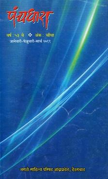 Panchdhara Varsh 53 Ve Ank Chautha