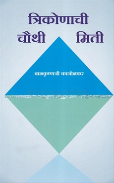 Trikonachi Chauthi Miti