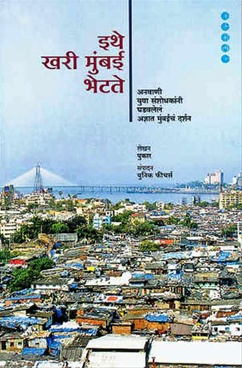 इथे खरी मुंबई भेटते