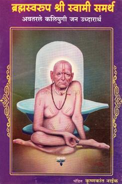 Bramhaswarup Shri Swami Samarth
