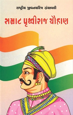 Samrat Pruthviraj Chauhan