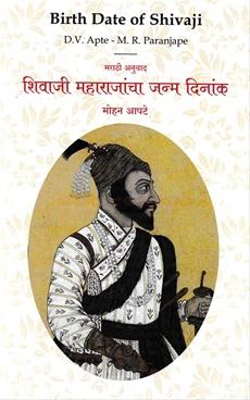 Shivaji Maharajancha Janma Dinank