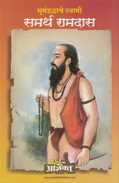 Bhumandalache Swami Samarth Ramdas