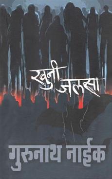 Khuni Jalsa